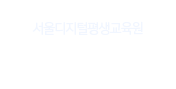 서울디지털평생교육원 교육원소개 바로가기